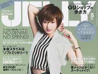 「JELLY」izu、念願の単独表紙デビュー「涙が出る程嬉しかった」