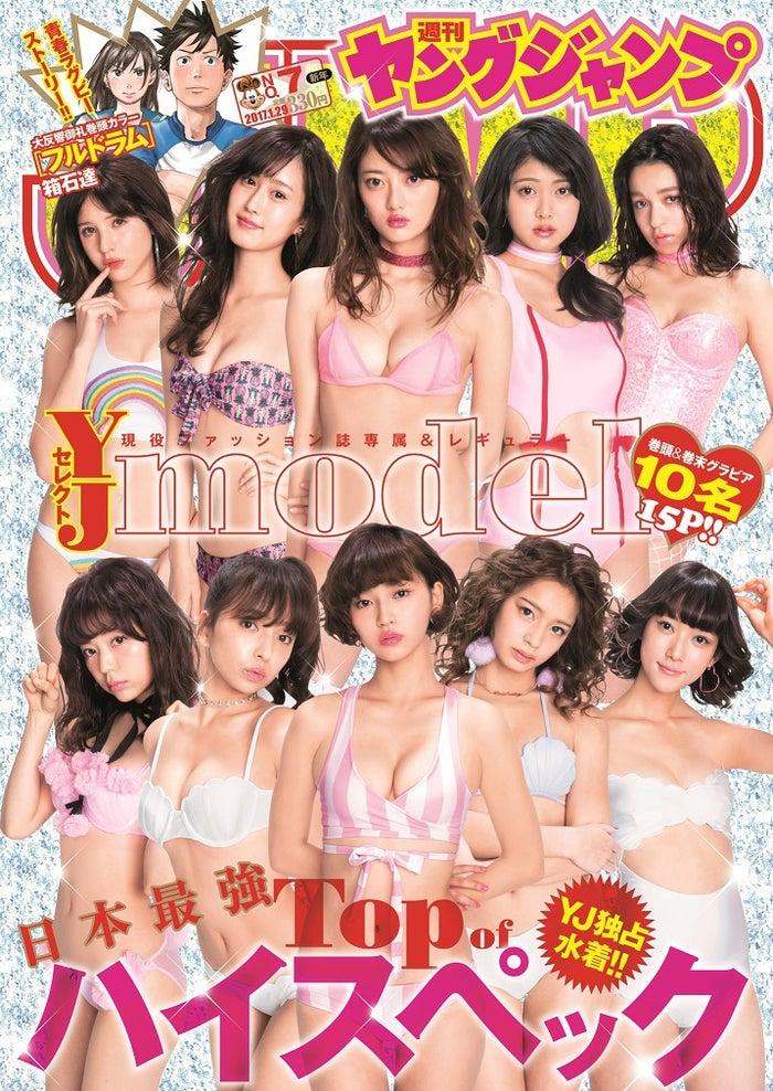 「週刊ヤングジャンプ」7号(c)kisimari(W)/集英社