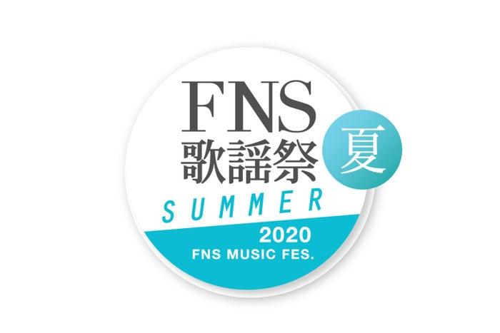「2020FNS歌謡祭 夏」(C)フジテレビ