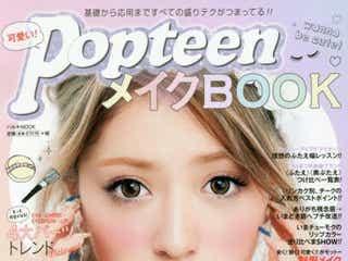 """「Popteen」みちょぱ、ドアップで""""いまいちばん可愛い顔""""を体現"""