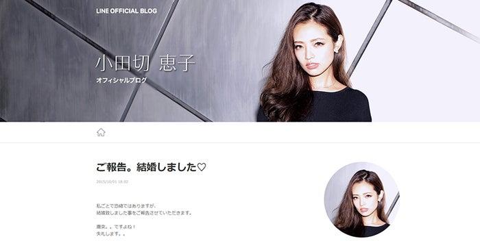 結婚を発表した小田切恵子オフィシャルブログ(LINE)より【モデルプレス】