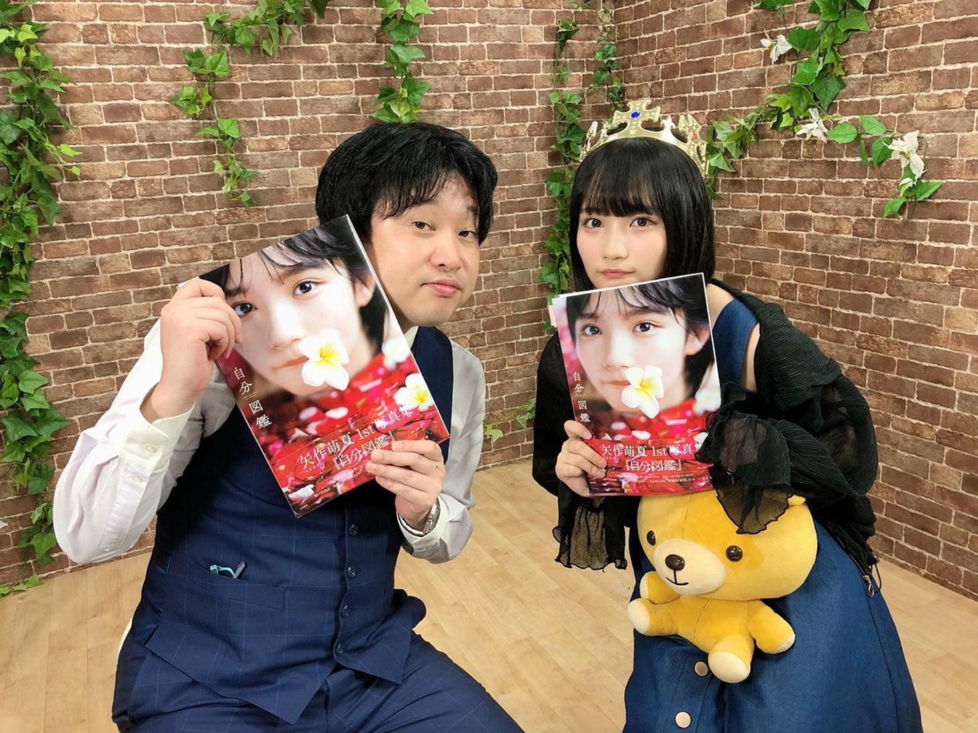 AKB48新センター矢作萌夏、初写真集は「健全だけどセクシーが