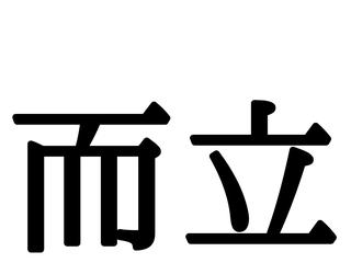 「而立」…って何?年齢を漢字で表すと?《漢字豆知識》