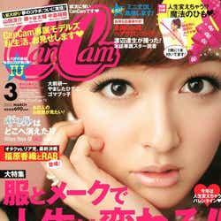 モデルプレス - 元モー娘。久住小春、「CanCam」で史上最速の単独表紙デビュー