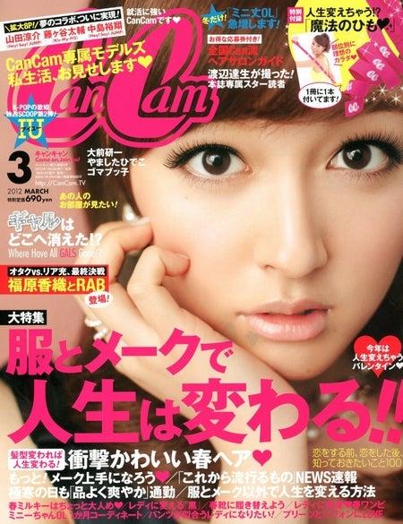 「CanCam」3月号(小学館、2012年1月23日発売)表紙:久住小春