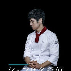 西島秀俊主演ドラマ「シェフは名探偵」 事件や不可解な出来事の謎を解く!西島秀俊のコメント到着