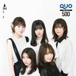 欅坂46、透明美肌で魅せる ソロショットも公開