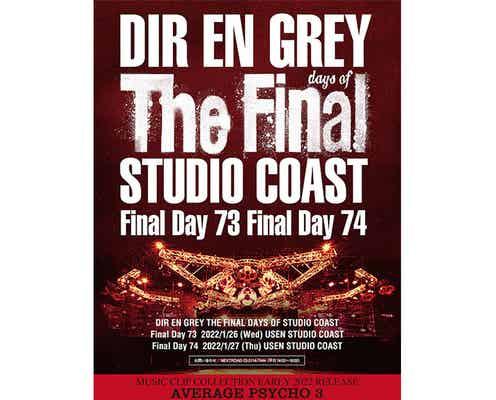 DIR EN GREY、「STUDIO COAST」ファイナルアクトとして2DAYS公演が2022年1月開催決定