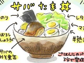 サバ缶にゆで卵で栄養もバッチリ!? ちゃんとしてる風に見える適当丼ごはん【ズボラ母のゆるゆる育児】