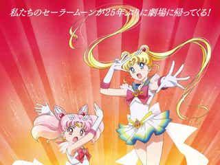 劇場版「美少女戦士セーラームーン Eternal」前編は9月11日公開!