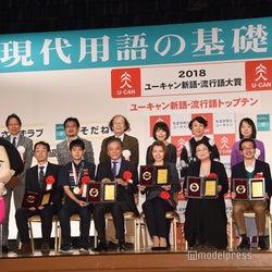 2018年新語・流行語大賞決定 トップテンを発表<受賞語一覧>