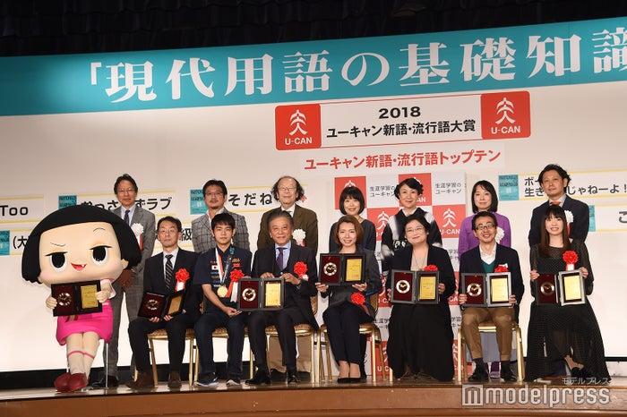 2018年新語・流行語大賞受賞者&選考委員会(C)モデルプレス