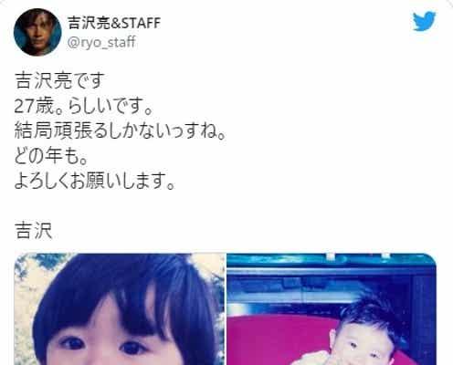 吉沢亮、くっきり二重の幼少期ショットに「生まれてきてくれてありがとう」の声