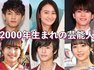 JO1「S4」・板垣瑞生・HKT48田島芽瑠…2000年生まれの芸能人といえば?