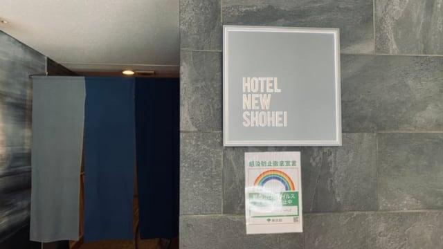 ホテルニューショーヘイ入口