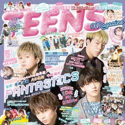 モデルプレス - 人気ティーン集結の新雑誌「TEENS Magazine」創刊 表紙はFANTASTICS