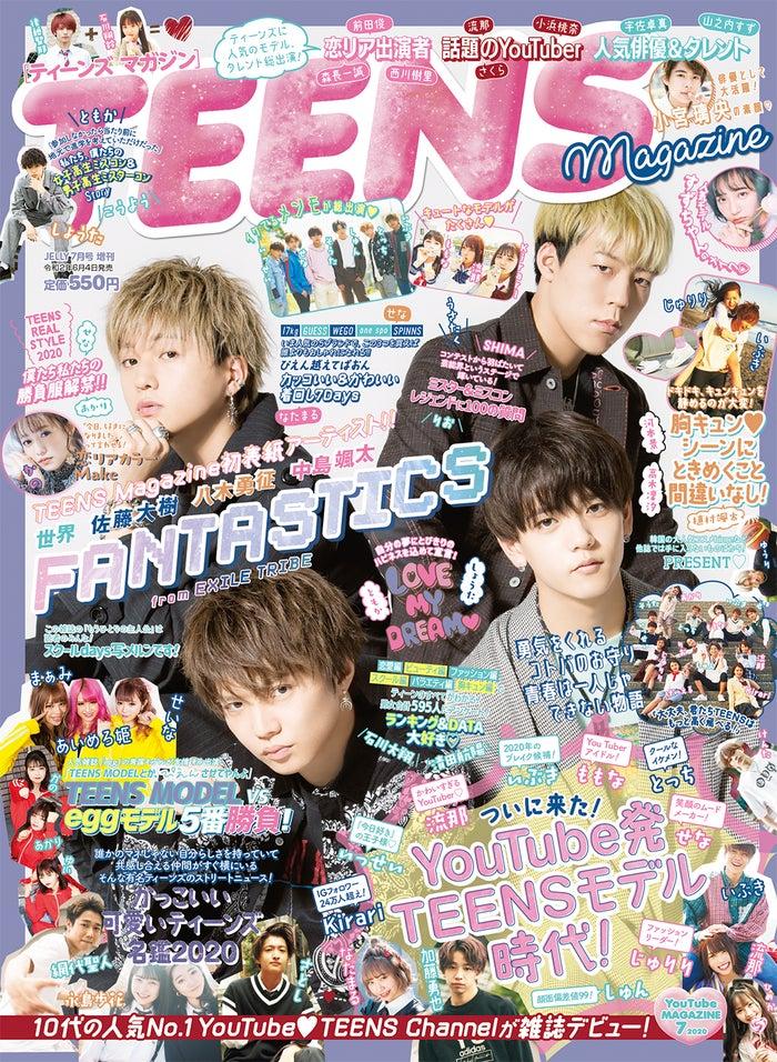雑誌『TEENS Magazine』(6月4日発売)表紙:FANTASTICS from EXILE TRIBE(左上から時計回り:八木勇征、世界、中島颯太、佐藤大樹)/提供写真