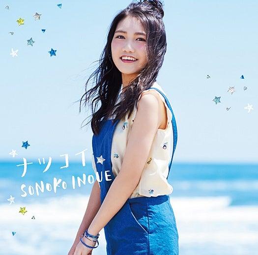 井上苑子ニューシングル「ナツコイ」(2016年6月29日発売)