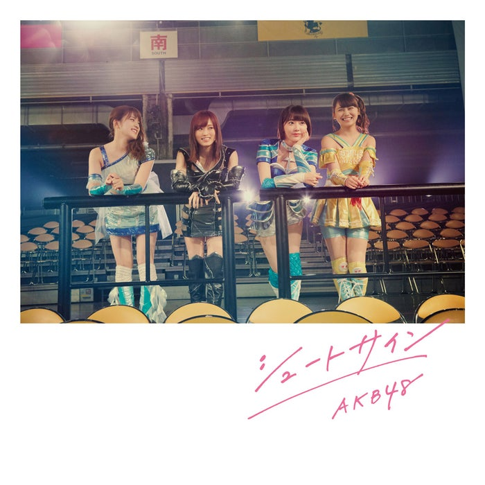 AKB48「シュートサイン」(2017年3月15日発売)通常盤B(C)AKS