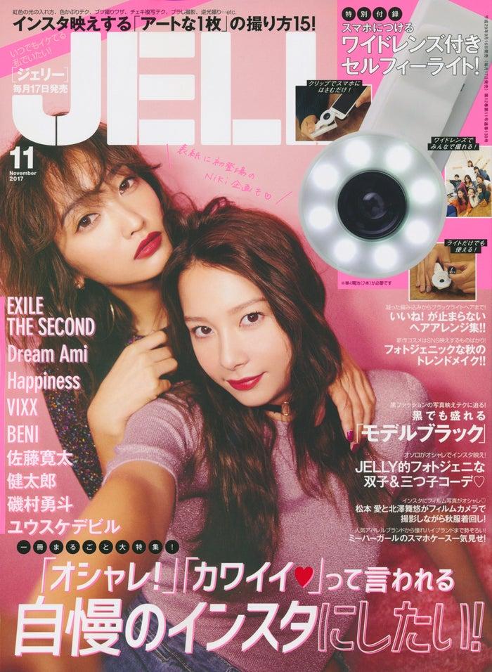 「JELLY」11月号(ぶんか社、9月16日発売)表紙:安井レイ、Niki/画像提供:ぶんか社