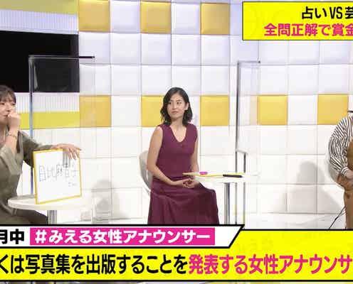 新井恵理那、日比麻音子…写真集・本を出しそうな女子アナを予想