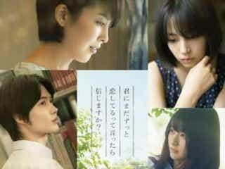 森七菜、岩井俊二が作詞した『ラストレター』主題歌で歌手デビュー