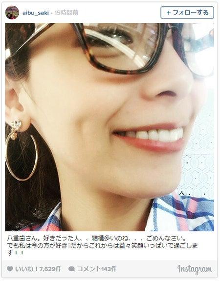 八重歯を惜しむ声に言及した相武紗季/Instagramより【モデルプレス】