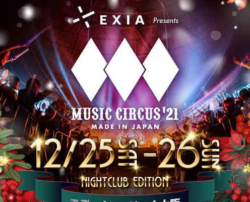 「MUSIC CIRCUS'21」延期公演が決定 6年ぶり屋内で12月25日・26日に開催