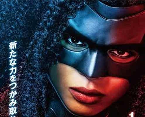 新時代が到来!『BATWOMAN/バットウーマン ザ・ニュー・パワー』がリリース