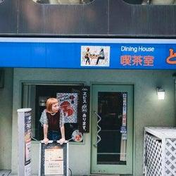 実家のような居心地の良さ!恵比寿にある『喫茶室 とし』
