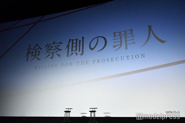 映画『検察側の罪人』大ヒット御礼舞台挨拶(C)モデルプレス