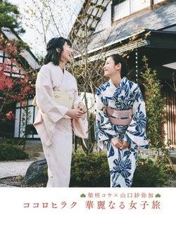 柴咲コウ、山口紗弥加(提供写真)