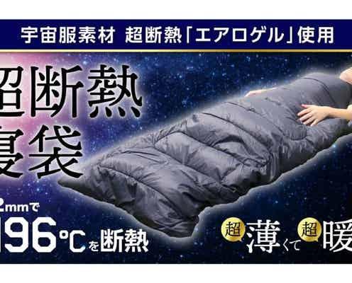 """断熱性がすごい""""宇宙服の素材で作った寝袋""""ならマイナス196度でも暖かい!?軽くて薄く、冬キャンプでもぬくぬく"""
