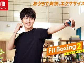 横浜流星が完璧なボクシングフォームを披露! Nintendo Switch「Fit Boxing 2」新CM公開