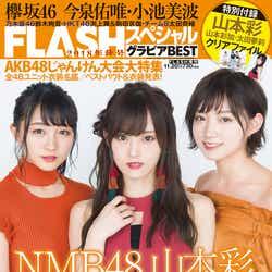「FLASHスペシャル2018年秋号」/10月16日発売/表紙:(左から)山本彩加、山本彩、太田夢莉(C)Takeo Dec.、光文社