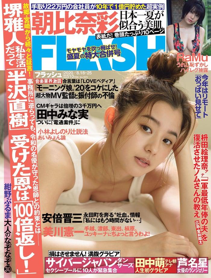 『FLASH』8月4日発売号表紙:朝比奈彩(C)光文社/週刊FLASH