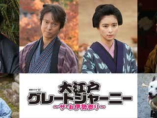 芳根京子ら、関ジャニ∞丸山隆平主演「大江戸グレートジャーニー」メインキャスト発表