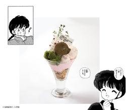 恋占いの桜餅パフェ ¥1,190(C)高橋留美子/小学館
