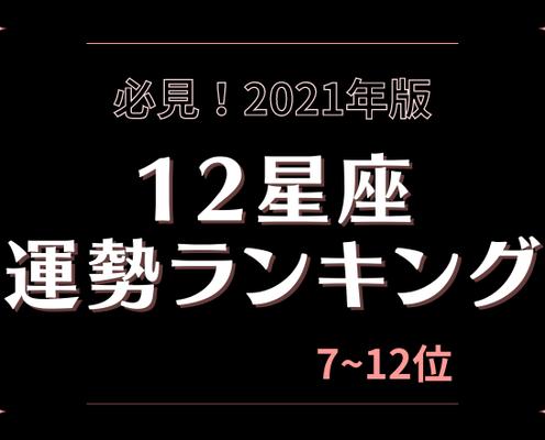 【必見!】12星座の運勢ランキング『7〜12位編』