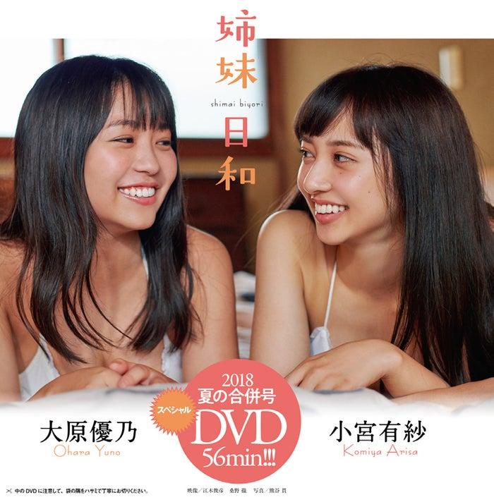 大原優乃&小宮有紗DVD(C)熊谷貫/週刊プレイボーイ