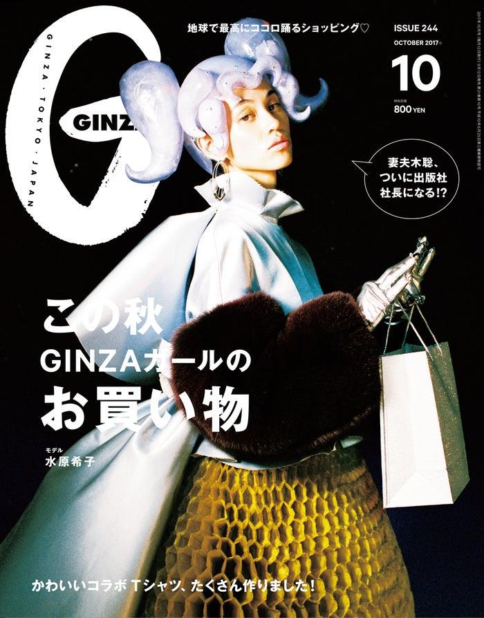 「GINZA」10月号(マガジンハウス、2017年9月12日発売)表紙:水原希子<br>