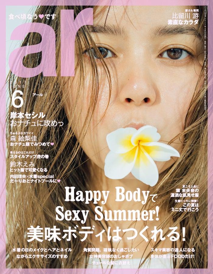「ar」6月号(主婦と生活社、2017年5月12日発売)表紙:岸本セシル