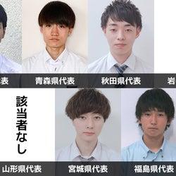 「男子高生ミスターコン2019」北海道・東北エリアの代表者が決定