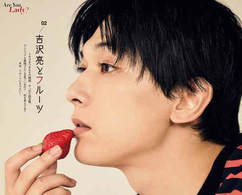 吉沢亮、恋愛観を語る「強く繋がりたい」