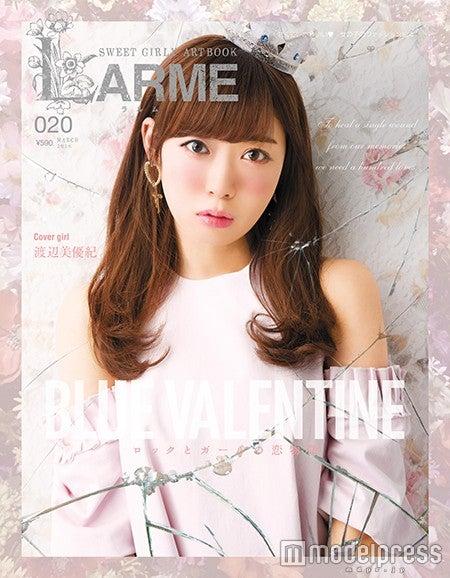 「LARME」020(徳間書店、2016年1月16日発売)表紙:渡辺美優紀