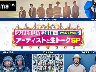 「Mステスーパーライブ」舞台裏を生配信 乃木坂46、あいみょん、GENERATIONSら出演