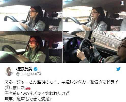 板野友美、運転免許証取得を報告 ドライブショットに「可愛い」「初々しい」と注目集まる