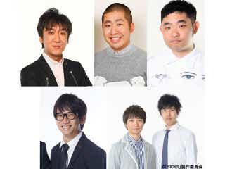 テレ東話題のコント番組『SICKS』追加キャストに東京03飯塚、ハライチ澤部、キンコメ今野ら