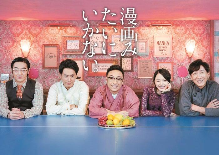 (左から)豊本明長、山下健二郎、角田晃広、山本舞香、飯塚悟志(C)漫画みたいにいかない。製作委員会