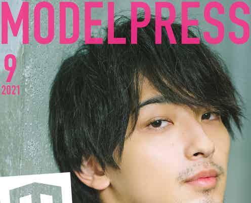 9月表紙は横浜流星 モデルプレス独自企画「今月のカバーモデル」